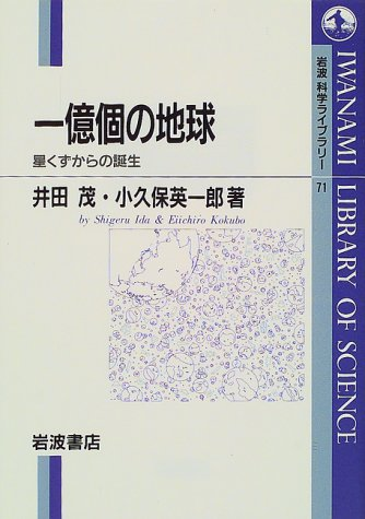 Earth one billion - from the birth of stardust (Iwanami Library of Science (71)) (1999) ISBN: ...