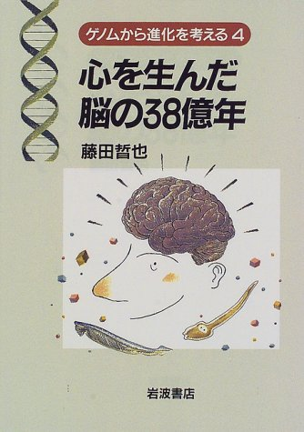 9784000066297: 3.8 billion years of the brain that gave birth to mind (think about the evolution from the genome (4)) (1997) ISBN: 4000066293 [Japanese Import]
