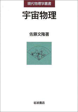 9784000067560: Uchū Butsuri