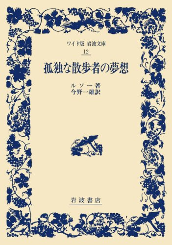 9784000070126: Reveries of the Solitary Walker (wide version Iwanami Bunko) (2001) ISBN: 4000070126 [Japanese Import]