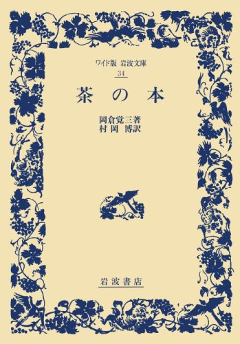 9784000070348: The Book of Tea (wide version Iwanami Bunko) (1991) ISBN: 4000070347 [Japanese Import]