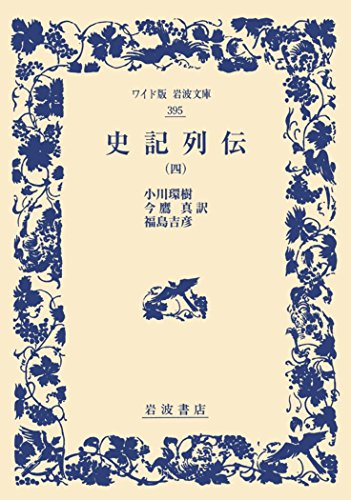 9784000073950: 史記列伝(四) (ワイド版岩波文庫)
