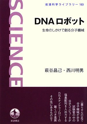 DNA robot - molecular machines to make with gimmicks life (Iwanami Library of Science) (2008) ISBN:...