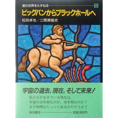 biggubankaraburakkuho-ruhe (hoshinosekaiwotazuneru (5)) [DeNe@19, 1984] takuya, matsuda: takuya, matsuda and