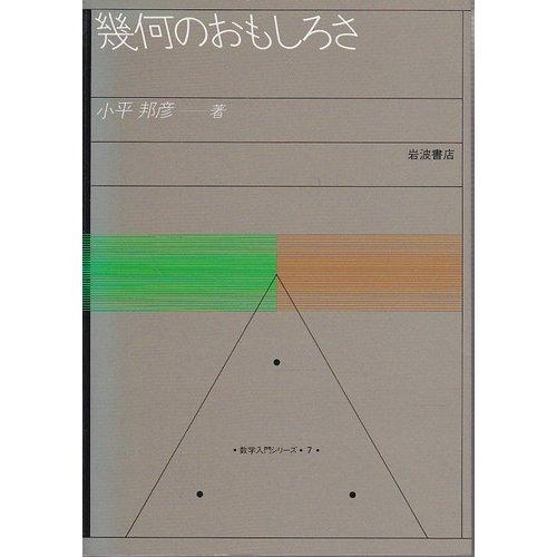 kikanomoshirosa sugakunyumonshiri-zu (7) kikanomoshirosa [Sep 18, 1985]: kunihiko, kodaira