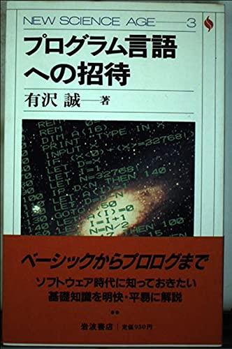 9784000076531: Puroguramu gengo e no shōtai (New science age) (Japanese Edition)