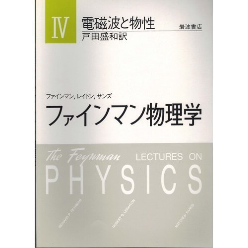 9784000077149: And Properties <4> electromagnetic Feynman Lectures on Physics (1986) ISBN: 4000077147 [Japanese Import]