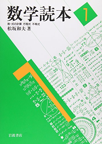 9784000077811: Calculation / equation / inequality math readings of <1>, the number of formula (1989) ISBN: 4000077813 [Japanese Import]