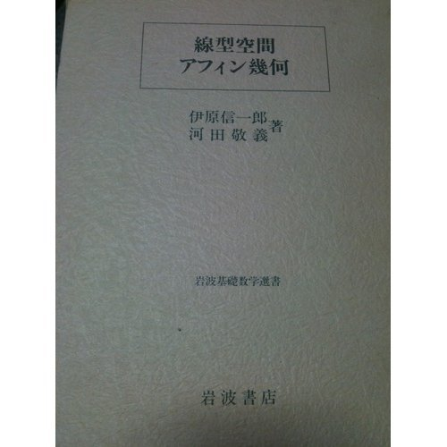 9784000078016: Linear space-affine geometry (Iwanami basic mathematics Sensho) (1997) ISBN: 4000078011 [Japanese Import]