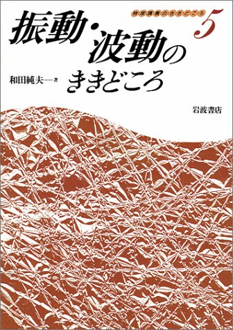 9784000079457: (5 Ri-sho of physical lecture) Ri-sho of vibration and wave (1995) ISBN: 400007945X [Japanese Import]