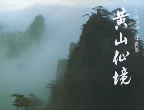 9784000080262: Kubota Hiroji Shashinshū: Kōzan Senkyō