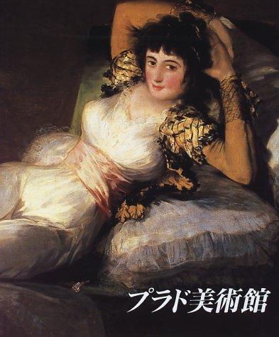 Prado Museum (1997) ISBN: 4000081853 [Japanese Import]: Iwanami Shoten