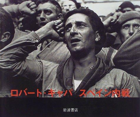 9784000081986: Heart of Spain: Robert Capa's Photographs of the Spanish Civil War [Japanese Edition]