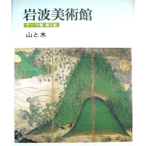 9784000082907: Yama to mizu (Iwanami bijutsukan) (Japanese Edition)
