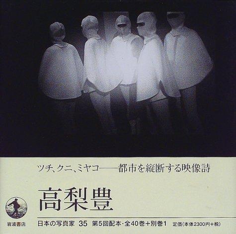 9784000083751: Takanashi Yutaka =Takanashi Yutaka