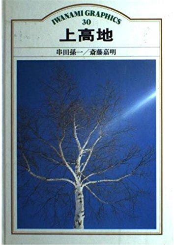 Kamikochi (Iwanami graphics) (Japanese Edition): Magoichi Kushida