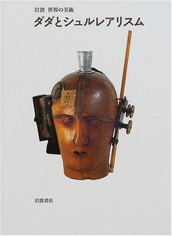 dadatoshururearisumu (iwanami sekainobijutsu) [Sep 28, 2000] ge-ru,mashu-;: ge-ru,mashu-; Gale,Matthew; kokushi,