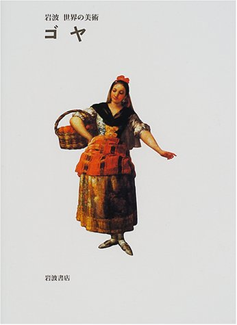 9784000089241: (Iwanami art world) Goya (2001) ISBN: 4000089242 [Japanese Import]