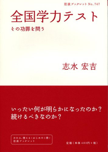 9784000094474: National achievement test - questioning the merits and demerits that (Iwanami booklet) (2009) ISBN: 4000094475 [Japanese Import]