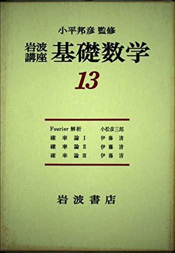 9784000100137: Analysis (Iwanami basic mathematics course) (1988) ISBN: 4000100130 [Japanese Import]