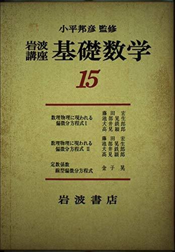 9784000100151: Analysis (Iwanami basic mathematics course) (1988) ISBN: 4000100157 [Japanese Import]