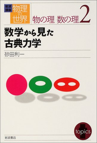 9784000111645: Classical mechanics as seen from the <2> Mathematics management of physical number of the world of the physical course Iwanami (2004) ISBN: 4000111647 [Japanese Import]