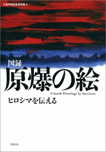 9784000227650: I tell Hiroshima - picture of the atomic bomb (2007) ISBN: 4000227653 [Japanese Import]