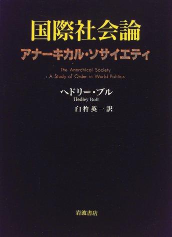 9784000228077: International community theory - Anakikaru Society (2000) ISBN: 4000228072 [Japanese Import]