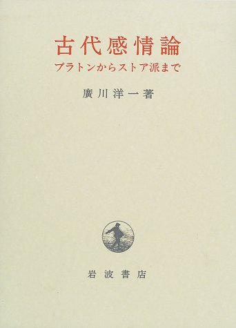9784000228107: To Stoic from Plato - Ancient sentimental (2000) ISBN: 4000228102 [Japanese Import]