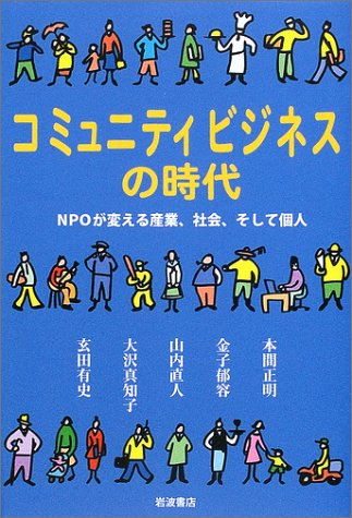 9784000228343: Individual and industry and society, age-NPO community of business change - (2003) ISBN: 400022834X [Japanese Import]