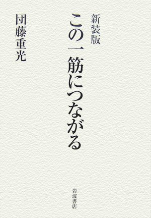 I lead to this ray (2006) ISBN: 4000228641 [Japanese Import]: Iwanami Shoten