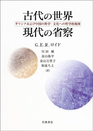 9784000228930: Philosophical perspective to science and culture in China and the reflection of Greek modern world of ancient (2009) ISBN: 4000228935 [Japanese Import]