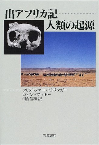 9784000233545: The origin of Africa mentioned mankind out (2001) ISBN: 4000233548 [Japanese Import]