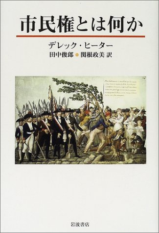 9784000233736: What is citizenship (2002) ISBN: 4000233734 [Japanese Import]