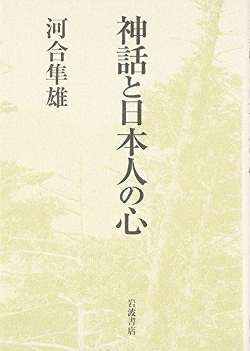 9784000233828: 神話と日本人の心