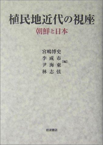 9784000233989: Shokuminchi Kindai No Shiza: Chōsen To Nihon
