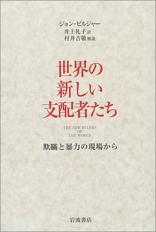 9784000236416: Over from the scene of violence and deception - new rulers of the world (2004) ISBN: 4000236415 [Japanese Import]