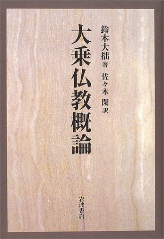 9784000237598: Mahayana Buddhism Introduction (2004) ISBN: 4000237594 [Japanese Import]