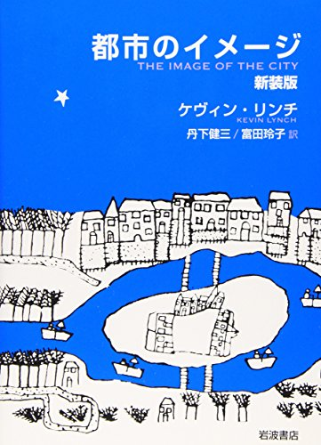 9784000241380: New Edition image of the city (2007) ISBN: 4000241389 [Japanese Import]
