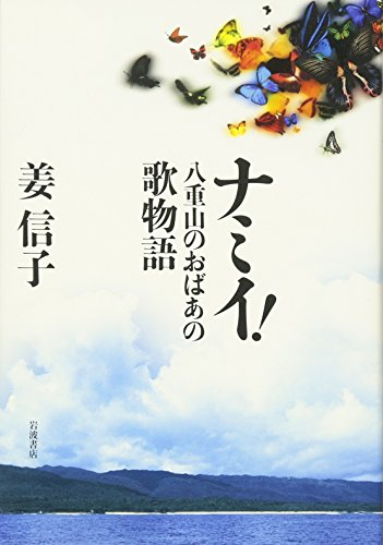 9784000241557: Namii -! Song story of the grandmother of the Yaeyama (2006) ISBN: 4000241559 [Japanese Import]