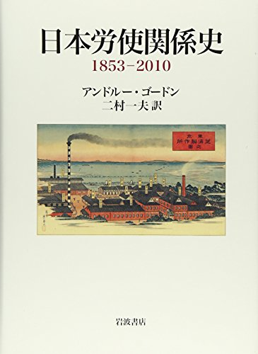 9784000242936: Japan industrial relations history 1853-2010 (2012) ISBN: 4000242938 [Japanese Import]