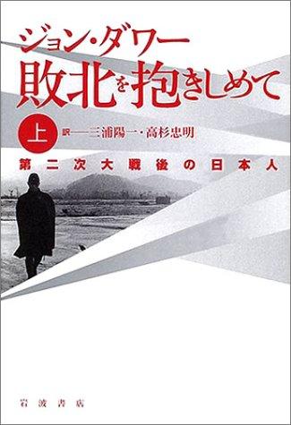 9784000244022: Embracing Defeat: Japan in the Wake of World War II = Haiboku o dakishimete : Dainiji Taisen go no Nihonjin [Japanese Edition] (Volume # 1)