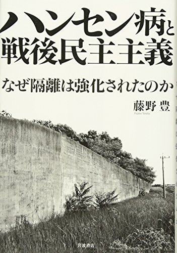 9784000244350: Isolated or was enhanced - Why postwar democracy and leprosy (2006) ISBN: 4000244353 [Japanese Import]
