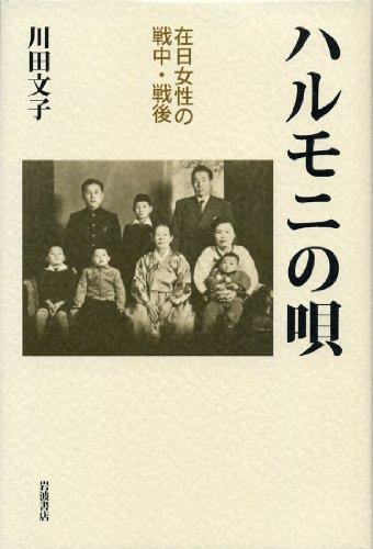 9784000244749: Harumoni no uta : zainichi josei no senchū sengo