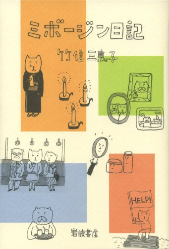 "Mibojin diary (2010) ISBN: 4000248618 [Japanese Import]: 2010. editor: Toà ""kyoà "" : ..."