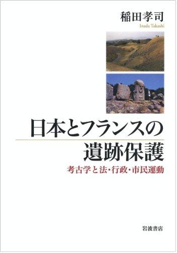 """Nihon to Furansu no iseki hogo : koÌ""""kogaku to hoÌ"""", gyoÌ""""sei, ..."""