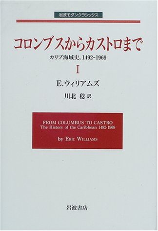 9784000265386: From Columbus to Castro - 1492 -1969 <1> History of the Caribbean (Iwanami Modern Classics) (2000) ISBN: 4000265385 [Japanese Import]