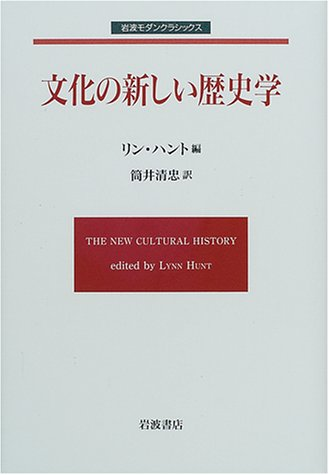 9784000265416: New history of culture (Iwanami Modern Classics) (2000) ISBN: 4000265415 [Japanese Import]