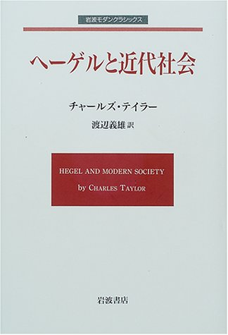9784000265447: Modern society and Hegel (Iwanami Modern Classics) (2000) ISBN: 400026544X [Japanese Import]