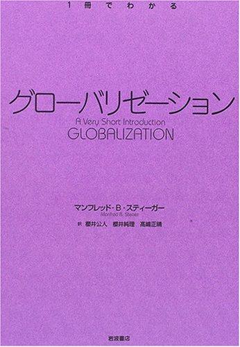 Globalization ( series) (2005) ISBN: 4000268813 [Japanese Import]: Iwanami Shoten
